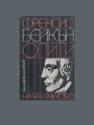 Опити (1982)