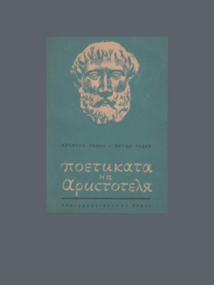 Кръстьо Генов, Петър Радев. Поетиката на Аристотеля (1943, 1947)