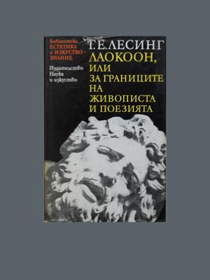 Лаокоон, или за границите на живописта и поезията (1978)