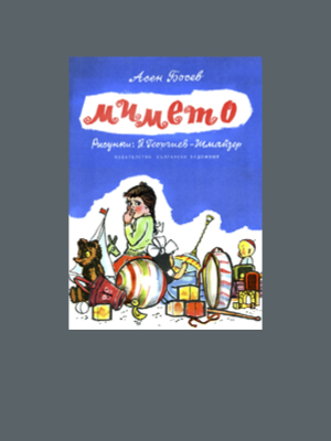 Мимето (1961)