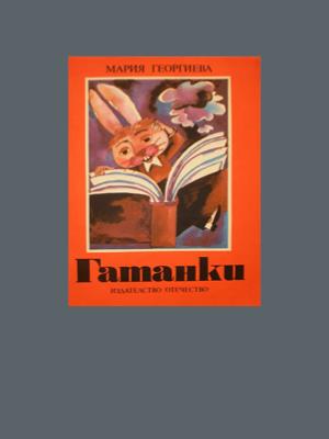 Гатанки (1985)