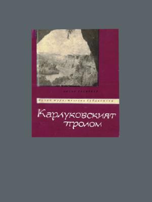 Карлуковският пролом (1966)