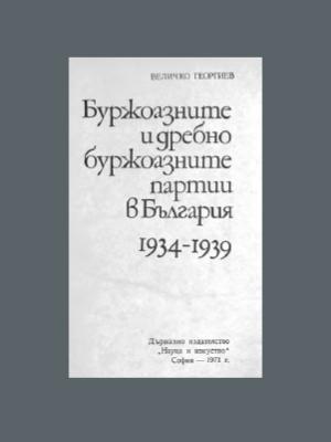Буржоазните и дребнобуржоазните партии в България 1934–1939 (1971)