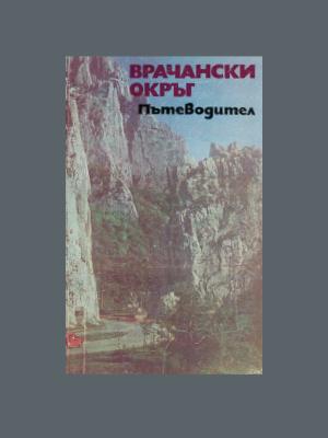 Врачански окръг (1982)