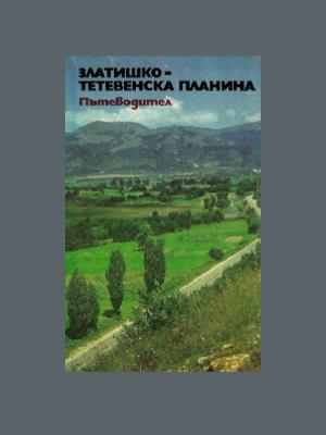 Златишко-Тетевенска планина (1984)
