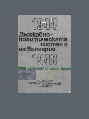 Държавно-политическата система на България 1944–1948 (1993)