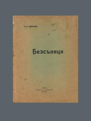 П. К. Яворов. Безсъници (1907)