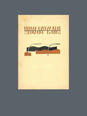 Никола Фурнаджиев. Пролетен вятър (1925)