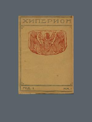 Списание Хиперион (1922)