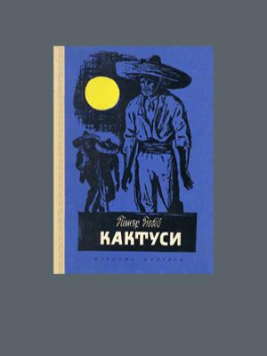 Кактуси (1960)
