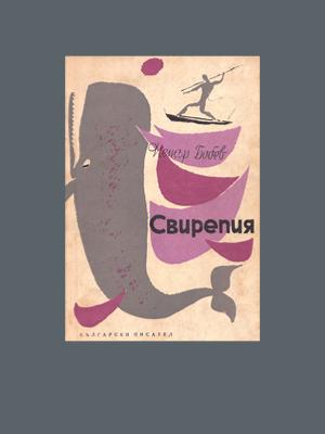 Свирепия (1963)