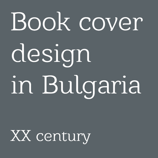 Book cover design in Bulgaria during XX century