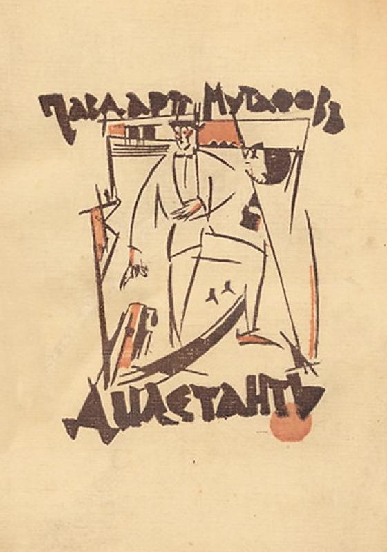 Чавдар Мутафов. Дилетант (1926)
