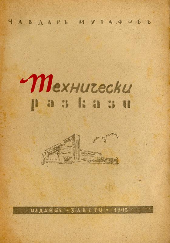 Чавдар Мутафов. Технически разкази (1940)