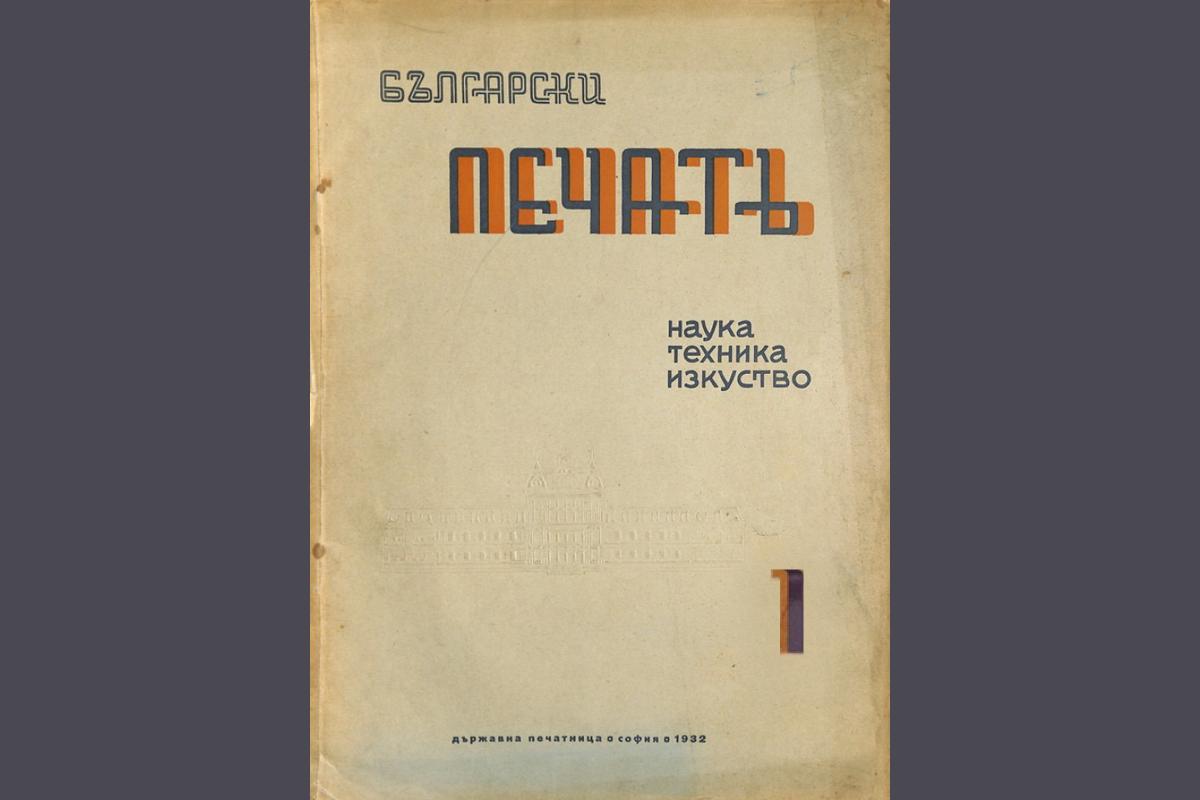 Чавдар Мутафов. Шрифтът (1932)
