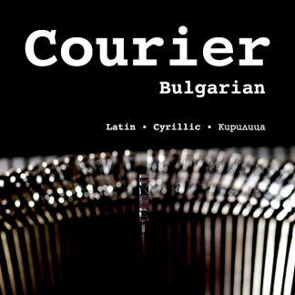 Courier Bulgarian
