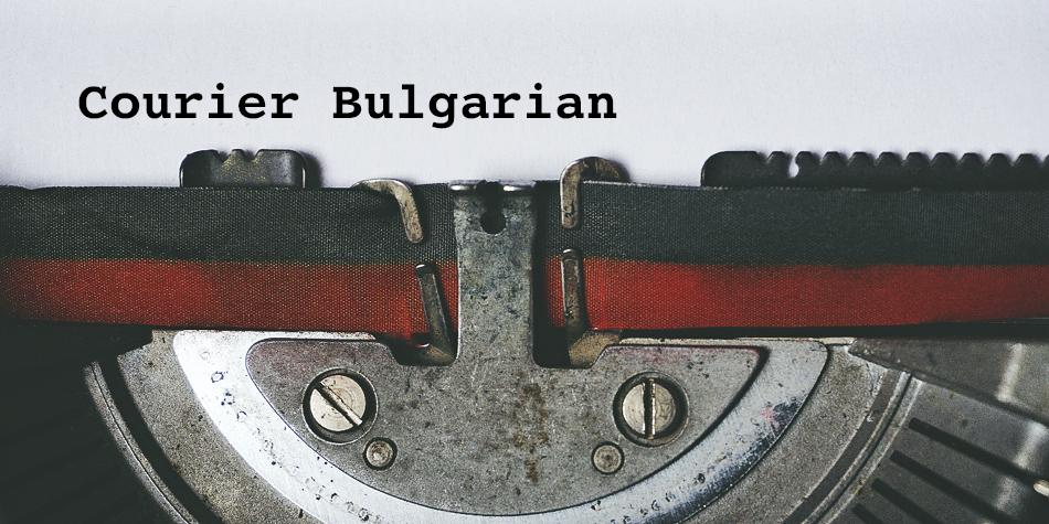 Courier Bulgarian