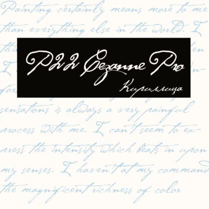 P22 Cezanne Pro