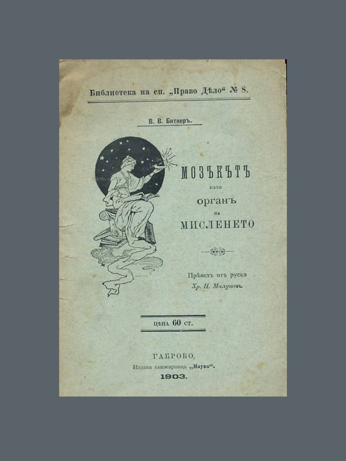 Мозъкът като орган на мисленето (1903)