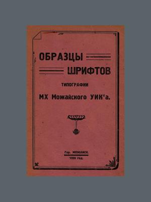 Образцы шрифтов типографии МХ Можайского УИКа. - Можайск., 192