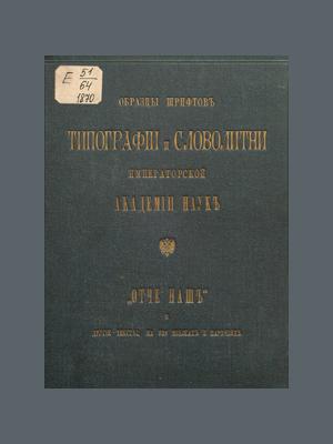 Образцы шрифтов типографии и словолитни Имперской академии наук