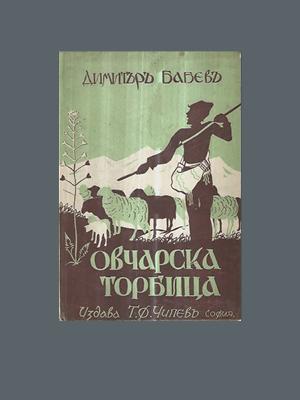Димитър Бабев. Овчарска торбица (1932)