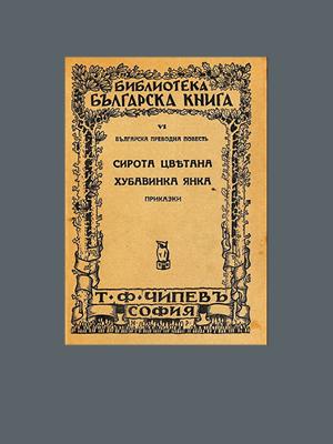 Приказки. Сирота Цветана. Хубавинка Янка (1933)