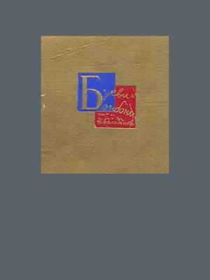 Букви и бонбони (1939)