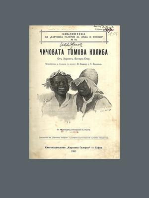 Хариет Бичер-Стоу. Чичовата Томова колиба (1911)