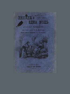 Арабски приказки. Хиляда и една нощ (1914)