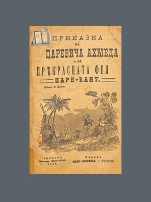 Приказка за царевича Ахмеда (1916)