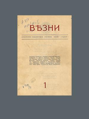 Списание. Везни (1919)