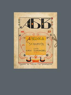 Александър Божинов. Азбука за малките (1921)