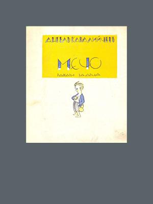 Ангел Каралийчев. Мечо. Разкази за деца (1925)