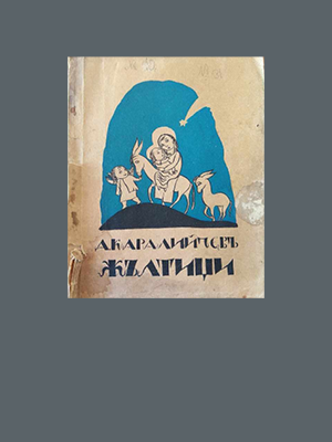 Ангел Каралийчев. Жълтици (1926)