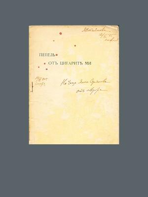 Елин Пелин. Пепел от цигарите ми (1905)