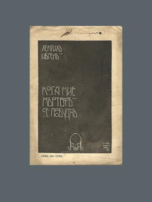 Хенрих Ибсен. Кога ние мъртвите се пробудим (1906)