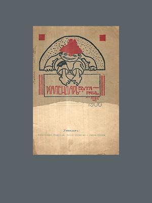 Календар БЪЛГАРАН (1906)