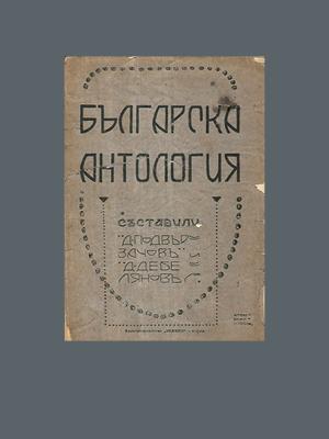 Антология. Българска антология (1910)