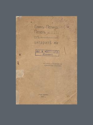 Елин Пелин. Пепел от цигарите ми (1910)