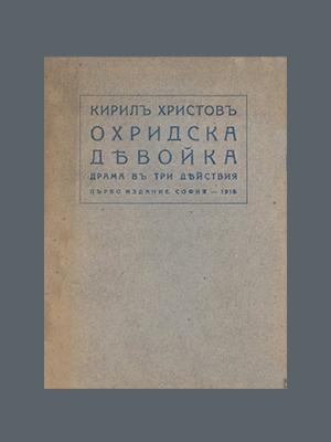 Кирил Христов. Охридска девойка (1918)
