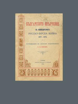 С. И. Кисов. Българското опълчение в освободителната Руско-турска война 1877-1878 г. (1902)