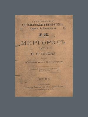 Н. В. Гогол. Миргород (1902)