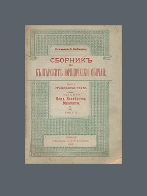 Стефан Бобчевл. Сборник на българските юридически обичаи (1902)