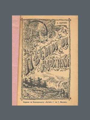 Песни и картинки (1902)
