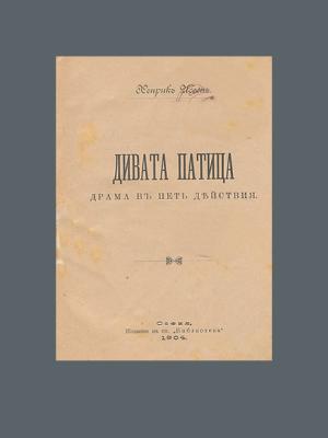 Хенрик Ибсен. Дивата патица (1904)