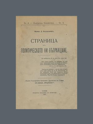 Марко Д. Балабанов. Страници от политическото ни възразждане (1904)