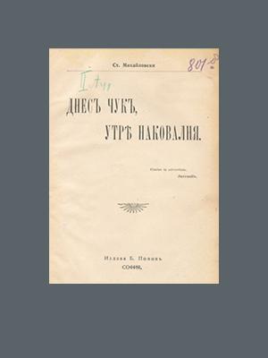 Стоян Михайловски. Днес чук, утре наковалня (1905)