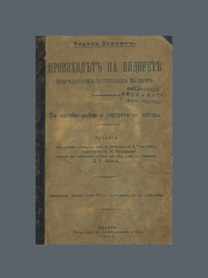 Чарлз Дарвин. Произход на видовете (1905)