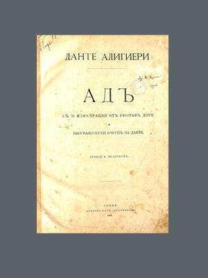 Данте Алигиери. Ад (1906)